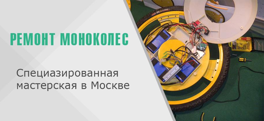 ремонт моноколеса Gotway
