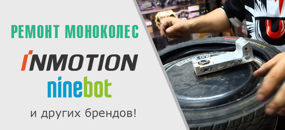 ремонт моноколесо в Москве
