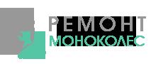 Ремонт моноколес